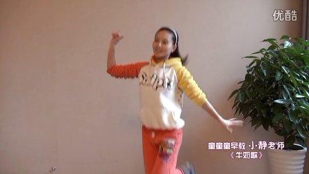 童童童 小静老师 舞蹈《牛奶歌》