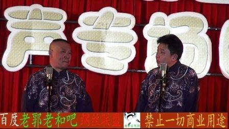 20121224郭德纲圣诞之夜相声专场晚宴北京富力万丽酒店合集