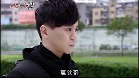 【AE】终极一班2 07 汪东城 曾沛慈 明杰