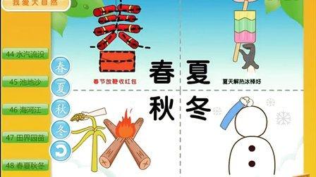 儿童识字动画片4