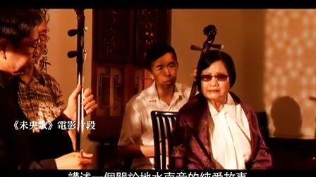 香港卫视《移轴人生》第五十三集——《地水南音》