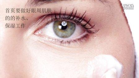 眼部护理 -part 1