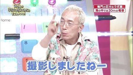 所さんのそこんトコロ!【超危険な映像SP】 - 13.02.08