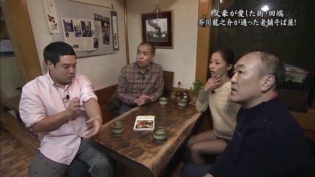タカトシ・温水が行く文豪と絶品グルメつまみ食いの街 田端 - 13.02.09