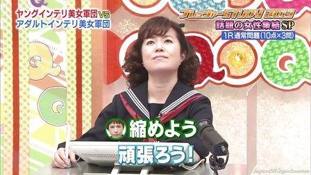 PS2013 話題の女性 集結SP - 13.02.18