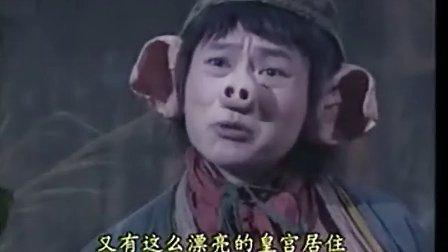 西游记张卫健版 - 第18集