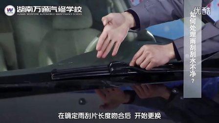 学修车|汽车修理视频大全—如何处理雨刮刮水不净?