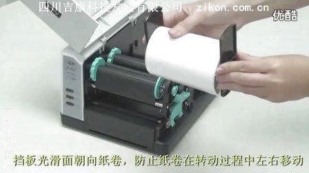 博思得Q8标签打印机使用教程