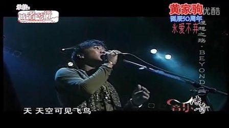 【永爱不弃】纪念黄家驹诞辰50周年 高清