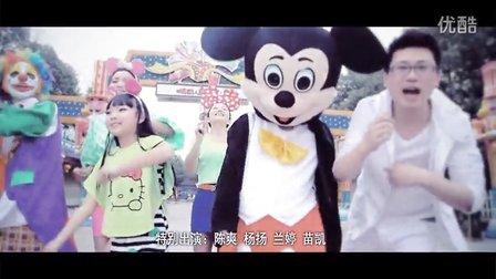 甜音娃娃苗梓枫主打原唱单曲【快乐你我他】MTV欢乐放送!