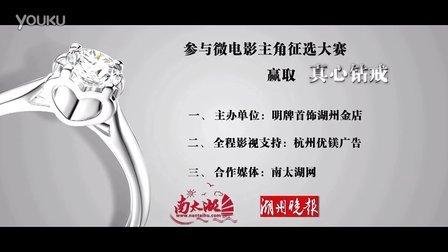 """湖州金店 """"真心不变""""微电影主角征选大赛活动宣传视频定版"""