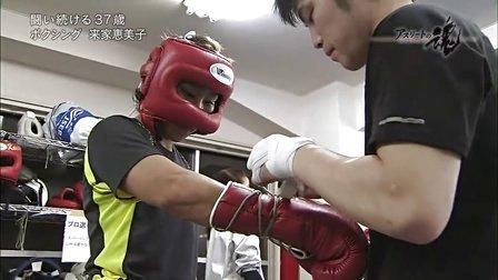 アスリートの魂 生きるためリングへ ボクシング・来家恵美子