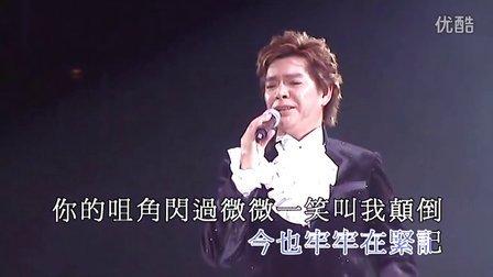12.一世钟意你(高清版)-陈浩德[金曲璀灿40周年]演唱会欣赏