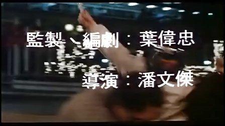 周星驰 龙凤茶楼 香港版预告