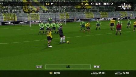 实况足球8大师联赛——BVB09多特蒙德进球集锦