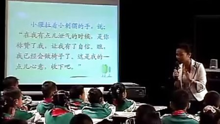 《-称赞》全国第八届青年教师阅读大赛人教版小学四年级语文优质示范课教学视频