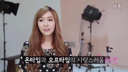 SOUP 2013F/W 拍摄花絮视频 郑秀妍jessica