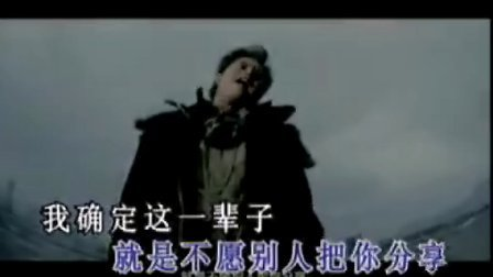 谭咏麟-MV《披着羊皮的狼》