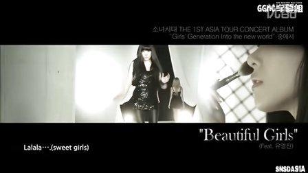 [GGMC字幕组][MV]少女时代-Beautiful Girls.韩中字幕