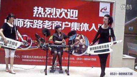 DJ一路向北 背挎双排键 合成器电子琴 12面电子鼓   天音之女