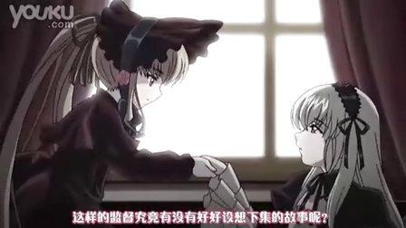 蔷薇少女OVA赠品