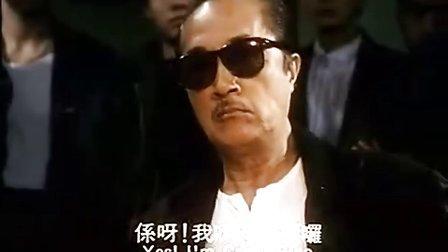 赌侠 粤语