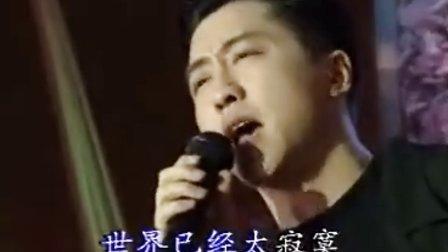 92春晚庾澄庆《让我一次爱个够》