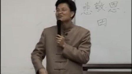 蔡礼旭老师-传统文化与人际关系-02