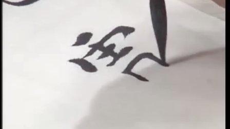 【每日一题 每日一字】(田蕴章书法讲座)32 虎