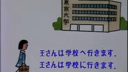标准日本语初级 03 (1)