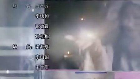 幻影神针 片尾