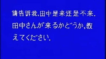 中日交流标准日本语初级下-23