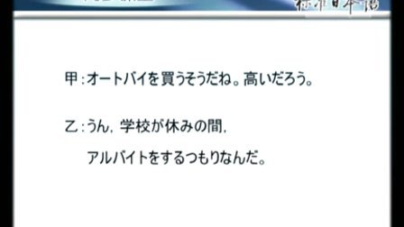新版中日交流标准日本语初级第46课