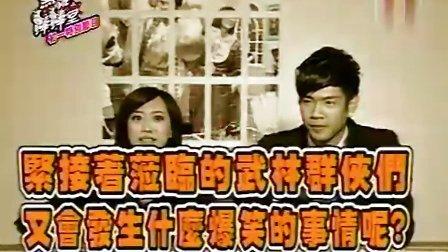 我爱黑涩棒棒堂2009-01-26(初一特别节目 我的异性好友偶像剧大集合)