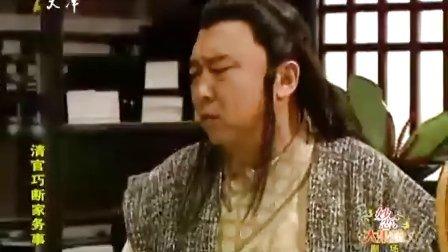 清官巧断家务事EP11     主演:郭德纲 姜超 于谦 彭玉