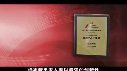 中国平安深圳公司罗湖总部招聘综合金融理财顾问、储备主管