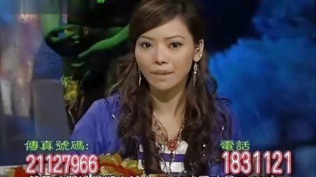 2008-11-08 有线怪谈:【阴阳师不思议手记·邪降摧花】
