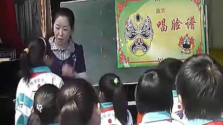 《唱脸谱》小学四年级音乐优质课课堂实录