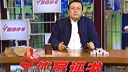 潘美人上传【体育评书20100114】揭秘残酷真实的泰拳