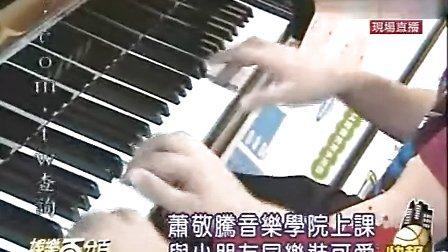 萧敬腾 林宥嘉 刘力扬