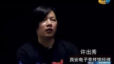 WCG2010-NeoTV【电竞纪录片】.第一部.我有一个梦想