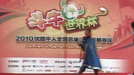 斗牛世界杯 2010优酷牛人全国总决选成都赛区王启富