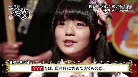 130826 SKE48のおやすみ名言道場...