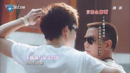 王栎鑫演唱《父亲》20131030浙江卫视星星知我心