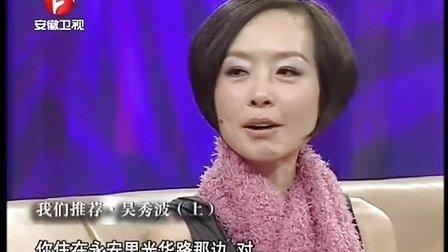 吴秀波20110105鲁豫有约(上)