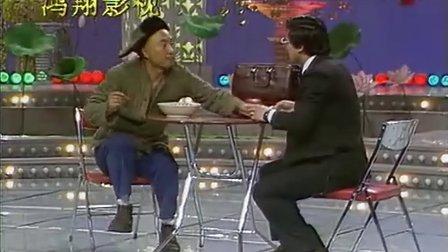 陈佩斯﹑朱时茂小品 -《胡椒面》