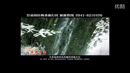 [甘南旅游][甘肃旅游][卓尼旅游]卓尼旅游形象宣传片