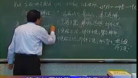 05《温病学》形成与发展:温病学四大家之吴鞠通和《温病条辨》