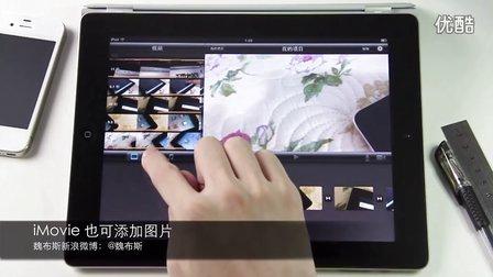 在iPad 2上用iMovie创建自己的视频短片[WEIBUSI.NET 出品]