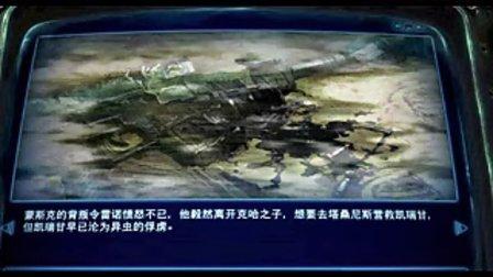 星际争霸故事简介430